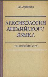 Лексикология английского языка (практический курс), Арбекова Т.И., 1977