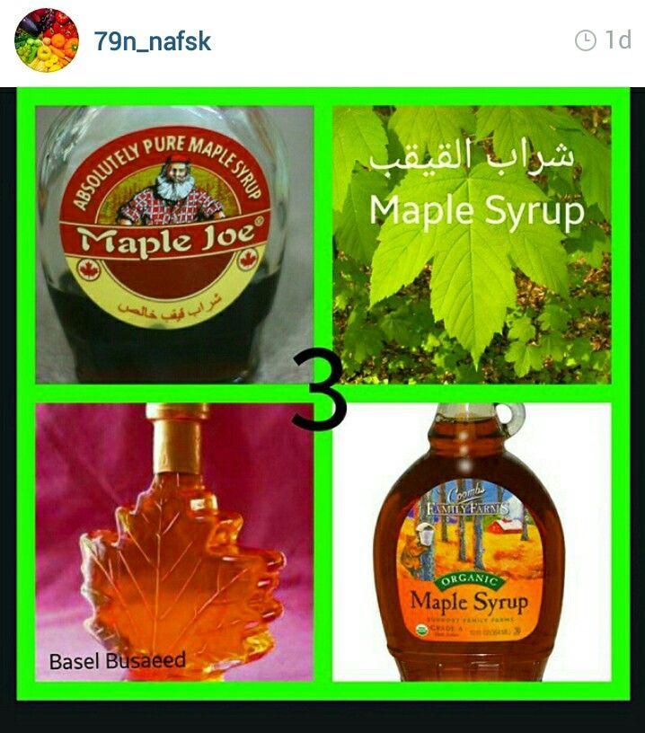 محلول سكري الطعم يستخرج من سيقان شجر القيقب السكري بعد بلوغها عمر يتجاوز العشرون عاما يستخدم كبديل للسكر الاب Organic Maple Syrup Pure Products Novelty Lamp