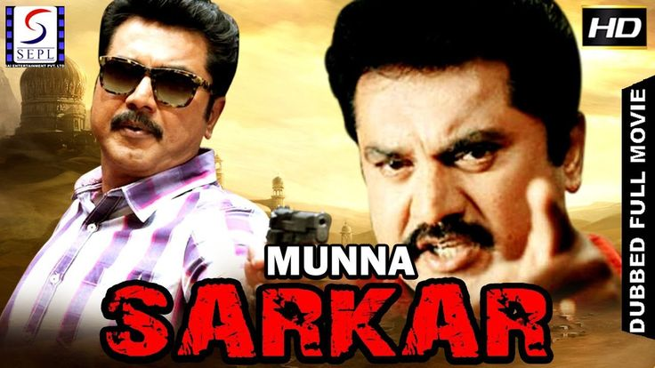 Free Munna Sarkar - Dubbed Hindi Movies 2018 Full Movie HD l Sarath Kumar ,Kiran Rathod Watch Online watch on  https://free123movies.net/free-munna-sarkar-dubbed-hindi-movies-2018-full-movie-hd-l-sarath-kumar-kiran-rathod-watch-online/