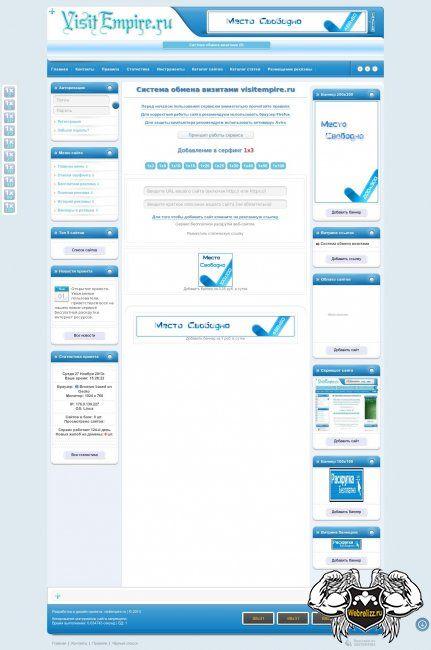 Скрипт обмен визитами VisitEmpire 1.05  Сервис предназначен для обмена визитами и показами, бесплатной раскрутки интернет-ресурсов, а также возможности получения потенциальных клиентов и/или пользователей на сайты, участвующие в проекте. Выбрав подходящий план просмотра, пользователь посещает веб-сайты других участников и просматривает их в течение определенного времени. После просмотра всех сайтов его ссылка добавляется в список и в дальнейшем ее просматривают другие участники проекта.