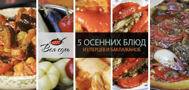 5 осенних блюд из перцев и баклажанов