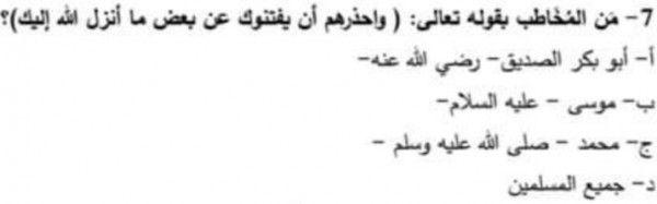 من المخاطب في واحذرهم ان يفتنوك الرسول فقط او المسلمين كافة Math Math Equations