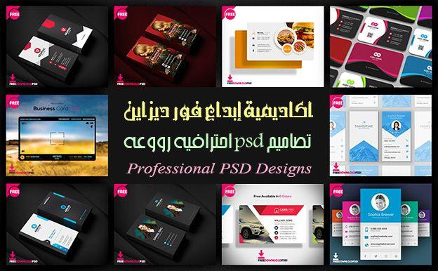 تصاميم فوتوشوب Psd احترافية مجانية مفتوحة جاهزة للتعديل Photo