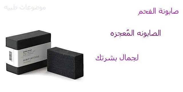 صابونة الفحم Coal Soap Soap Electronic Products