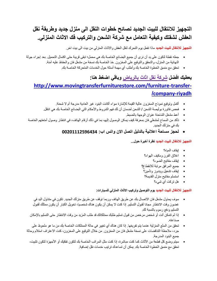انواع المبيدات الحشرية pdf doc بحث عن كتاب مكافحة افات الصحة - scenic carpenter sample resume