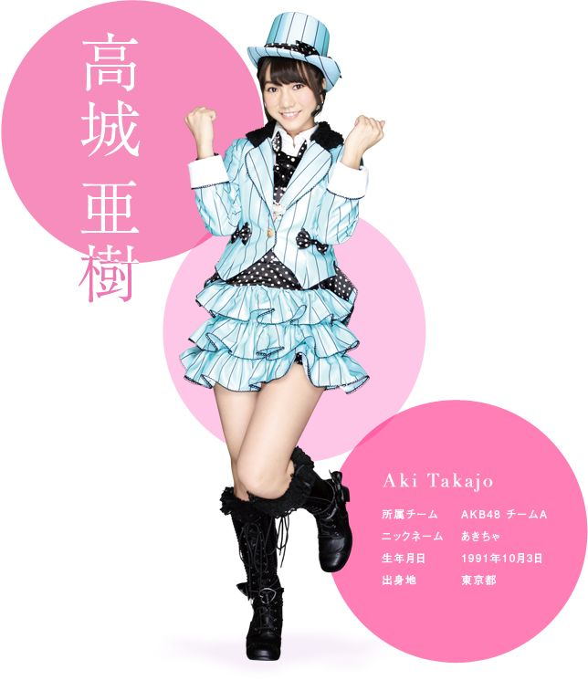 AKB48 Team Surprise 5th, Kimi no C/W released, unit members are Mayu, Paruru and Akicha • AKB48WrapUp