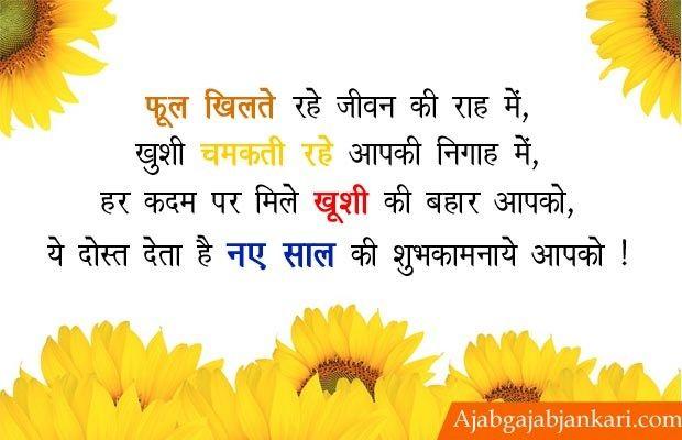 Naya Saal Ki Shayari 2020 Happy New Year Ki Shubhkamnaye Happy New Year Message New Year Message Happy New Year