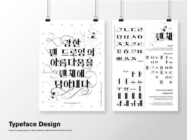 Typeface design (A2) on Behance