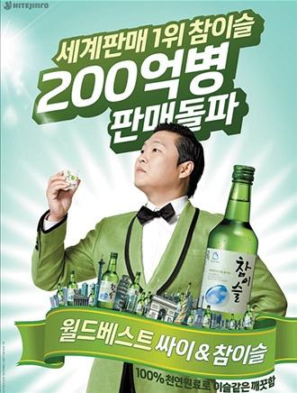 PSY - Ambassador for Hite Jinro