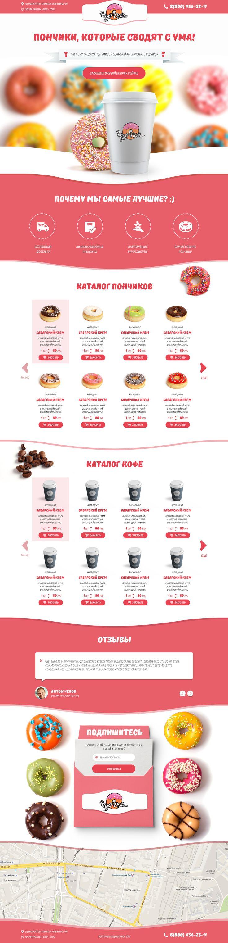 Website design for donuts (Дизайн сайта для кафе пончиков)