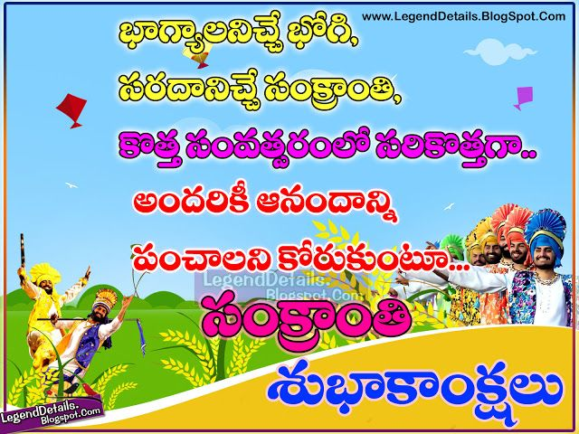 Best Makar Sankranti Wishes in Telugu, Nice Pongal Greetings in Telugu. Nice Sankranti Wishes for friends and family. Beautiful sankranti Images with Quotes in Telugu. Cute Telugu Sankranti messages and sms online free. Top Makar Sankranti wishes in Telugu language. Colorful Sankranti wishes with Beautiful quotes in Telugu font. Telugu Sankranti Wishes greetings HD images free download.