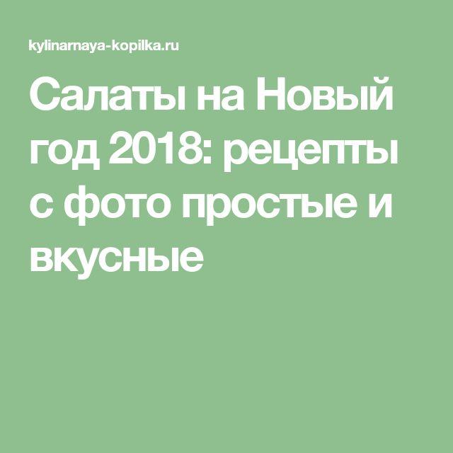 Салаты на Новый год 2018: рецепты с фото простые и вкусные