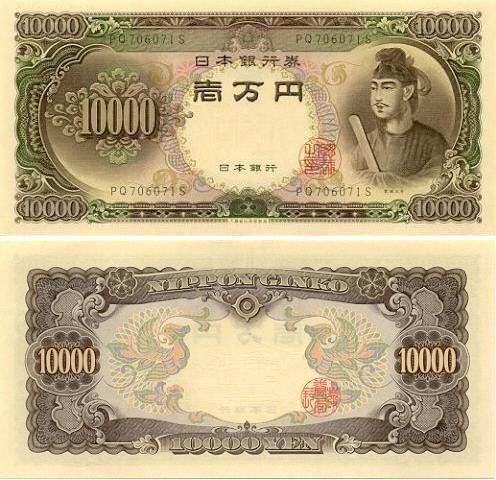69 best images about money japan on pinterest japanese yen japanese culture and money. Black Bedroom Furniture Sets. Home Design Ideas