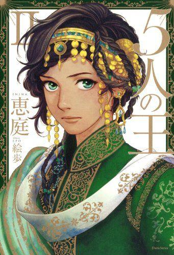 5人の王 II (Daria Series)   恵庭 http://www.amazon.co.jp/dp/4861346517/ref=cm_sw_r_pi_dp_Hgqdvb1B8HHQF