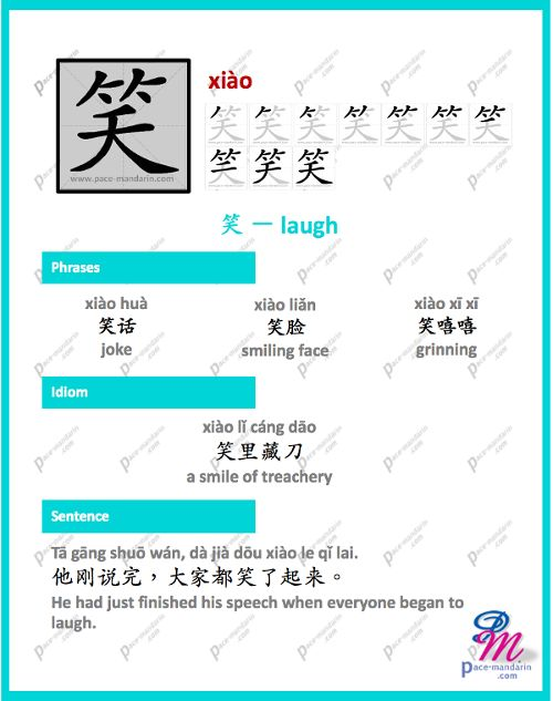 #365Chinese - Character of the Day @ #PaceMandarin xiào 笑 laugh http://www.pace-mandarin.com/xiao4-laugh/