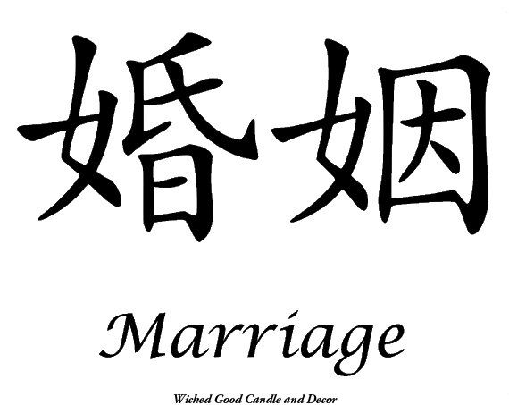 Vinyl Sign  Chinese Symbol  Marriage by WickedGoodDecor on Etsy, $8.99