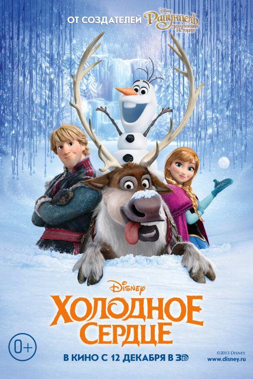 Холодное сердце (2013) Frozen Продолжительность: 109 мин. Жанр: Мультфильм, Фэнтези, Комедия, Приключения, Семейный. Страна: США.