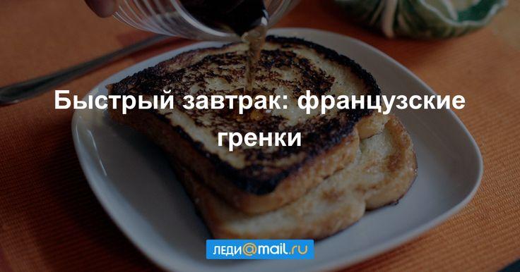 Французские гренки - пошаговый рецепт с фото: Простой, вкусный и быстрый завтрак. - Леди Mail.Ru