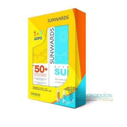 Synchroline Sunwards Body Milk SPF 50+, Αντιηλιακό Γαλάκτωμα Σώματος Πολύ Υψηλής Προστασίας, Απορροφάται άμεσα χωρίς να αφήνει ίχνη λιπαρότητας,150 ml & ΔΩΡΟ SUNWARDS After Sun Body Spray, 200 ml.