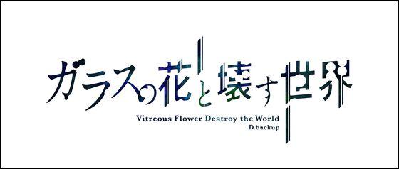 「アニメ化大賞」大賞作品が「ガラスの花と壊す世界」として2015年劇場公開予定 - GIGAZINE