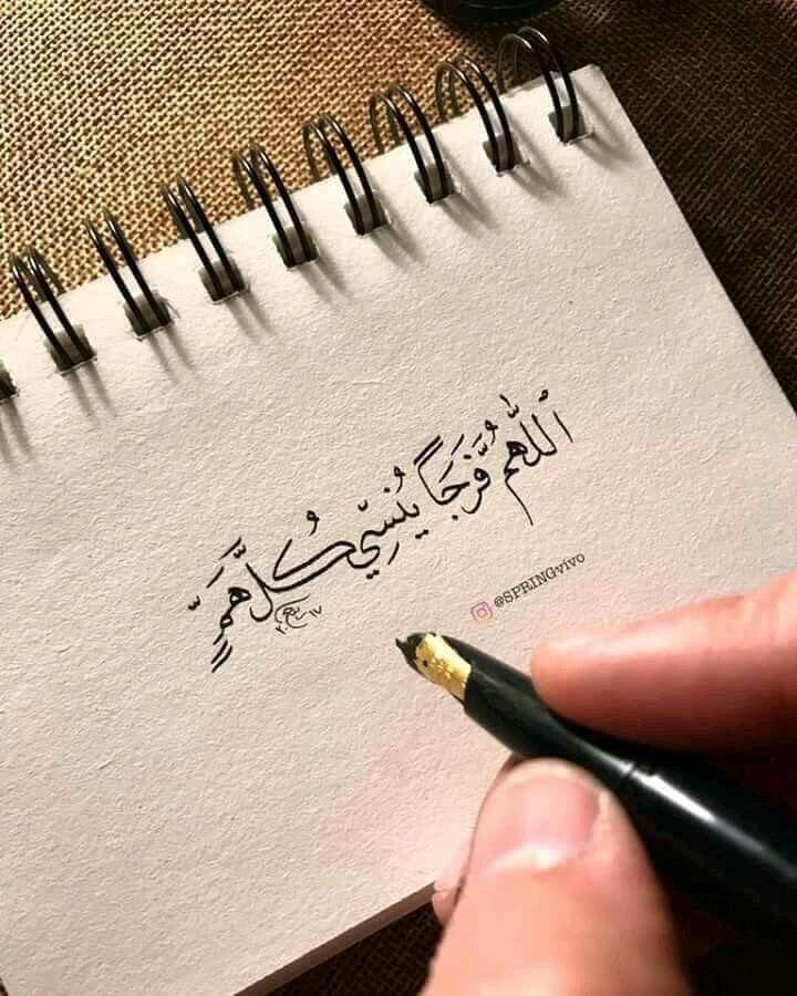 اللهم استجب حياة Arabic Quotes Islamic Quotes Deep Words
