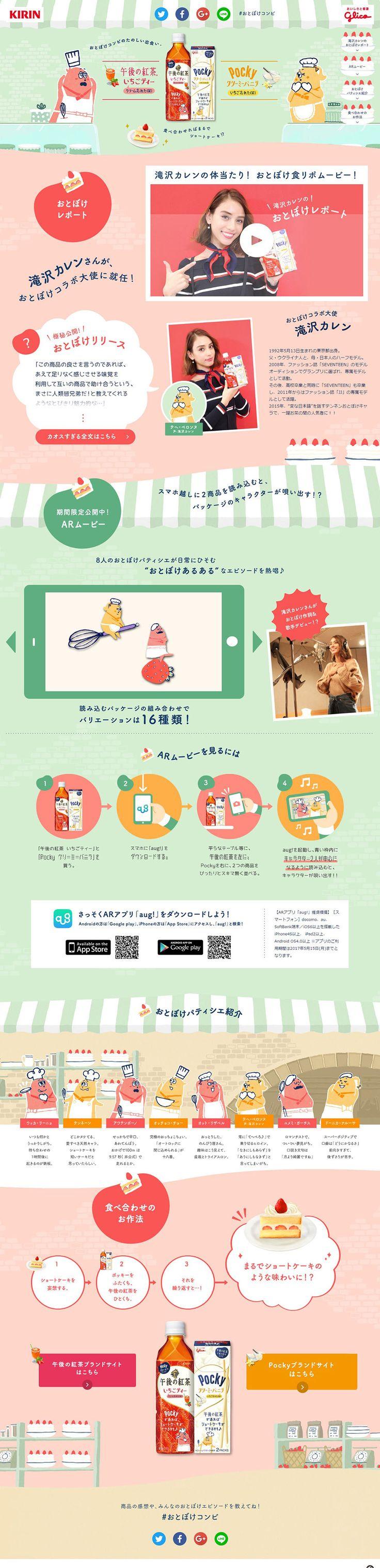 午後の紅茶×Pocky【食品関連】のLPデザイン。WEBデザイナーさん必見!ランディングページのデザイン参考に(かわいい系)