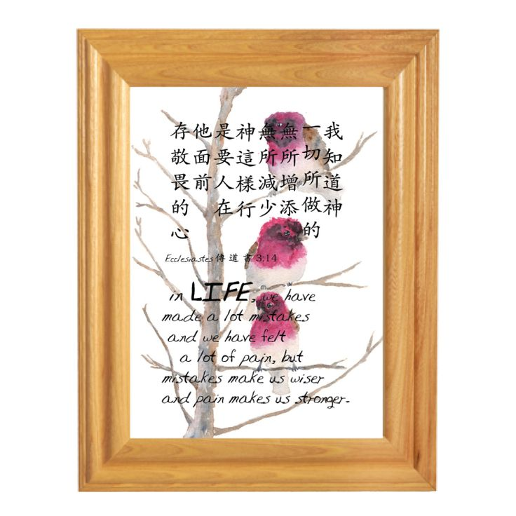 Words for Life - LIFE make us wiser and stronger  Custom Made Bible Verse/Quotes Picture frame from $4.9  Langham Mall Unit 2333 & 2335 Level 2, 8339 Kennedy Road Markham, Ont, Canada  www.OneOfAKaIND,com