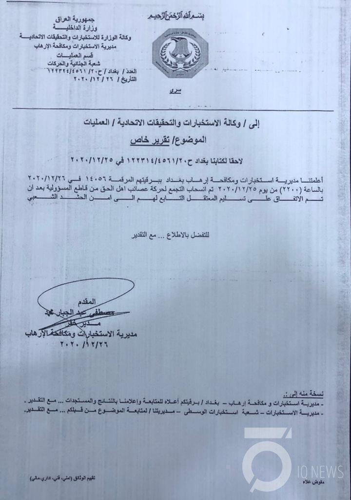 أمن الحشد يتسلم معتقل العصائب Person Personalized Items Receipt