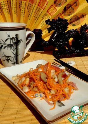 """Салат по мотивам корейской кухниСалат по мотивам корейской кухни"""":      Фасоль (мелкая, белая) — 1,5 стак.     Лук репчатый (красный) — 1 шт     Чеснок — 3 зуб.     Грибы (маринованные, шампиньоны) — 1 бан.     Морковь (крупная) — 1 шт     Специи (перец черный, перец чили молотый, паприка, кориандр молотый, корейская соль)     Масло сливочное (оливковое + 1 ст.л. для жарки) — 1 стак.     Кунжут — 2 ст. л.     Уксус (5%) — 1 ст. л.   Источник: http://www.povarenok.ru/recipes/show/68020/"""