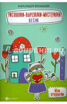 В этой книге собраны замечательные открытки, посвященные празднику 8 марта, Дню космонавтики и Дню Победы. Малыш будет рад подарить открытку, сделанную своими руками. Предложите малышу сначала раскрасить все элементы открытки-аппликации, затем...