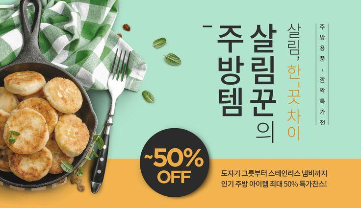 주방 깜짝! 특가전- [이랜드몰] 거품없이 누리자! | Elandmall.com