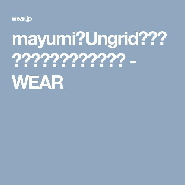 mayumi|Ungridのパンツを使ったコーディネート - WEAR
