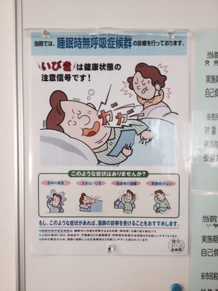 Solución para dejar de roncar en la noche hospital de Japón  2015 luis rezza paz