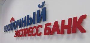 Восточный Экспресс Банк, г. Москва | адрес, телефон, часы работы, рейтинг, отзывы