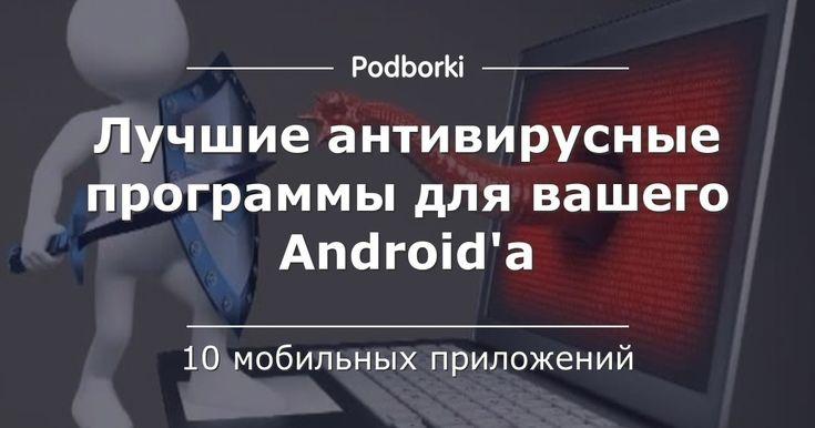 Лучшие антивирусные программы для вашего Android'а