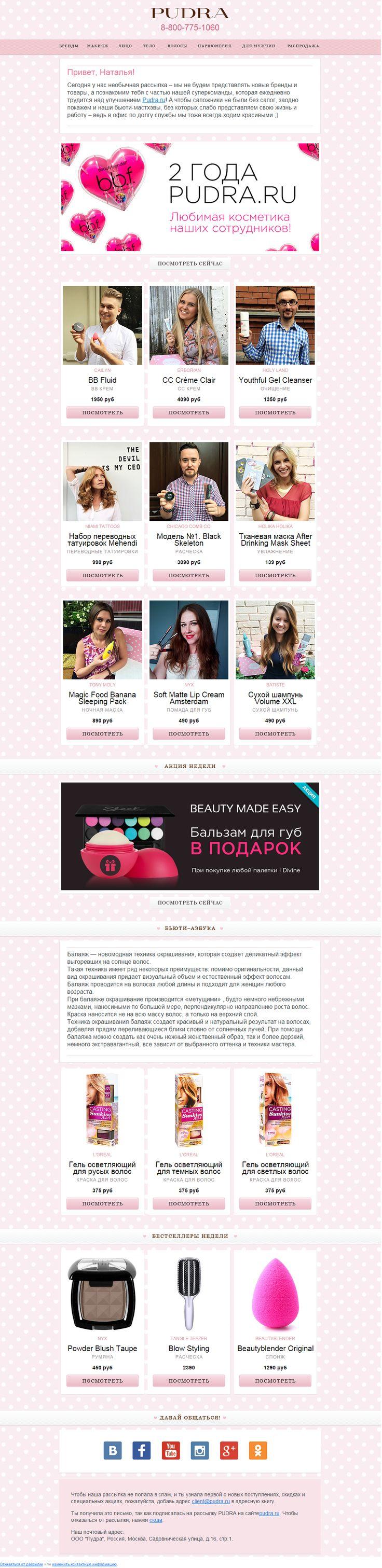 PUDRA: блок день рождения (25/08/15). Pudra. В свой день рождения пудра показала лица своих сотрудников и показала, чем они пользуются в повседневной жизни. Это отличный ход, который делает компанию живой и ближе к своим клиентам, ведь они сами пользуются той же косметикой и стремятся быть всегда красивыми.#design#email #emailmarketing