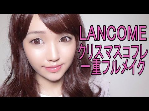 【クリスマスコフレ】LANCOME BeautyBox2016で一重フルメイク/LANCOME BeautyBox Makeup - YouTube