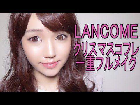 【クリスマスコフレ】LANCOME BeautyBox2016で一重フルメイク/LANCOME BeautyBox Makeup - YouTube