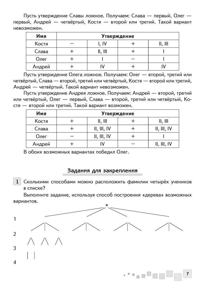 История пензенского края 8 класс кроссворд стр