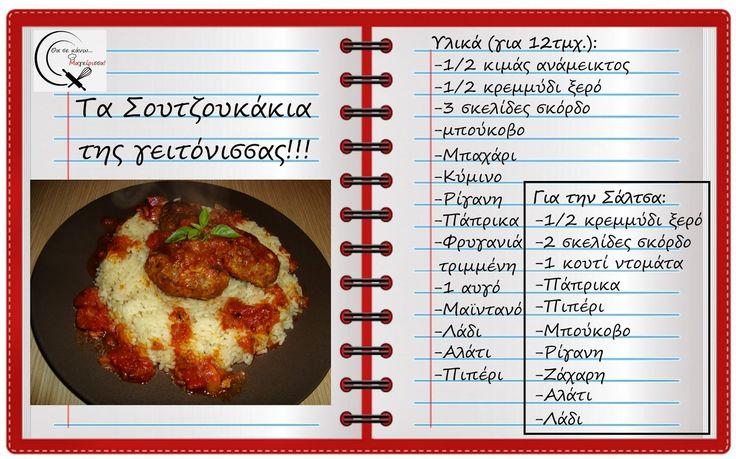 Θα σε κάνω Μαγείρισσα!: Τα σουτζουκάκια της γειτόνισσας!