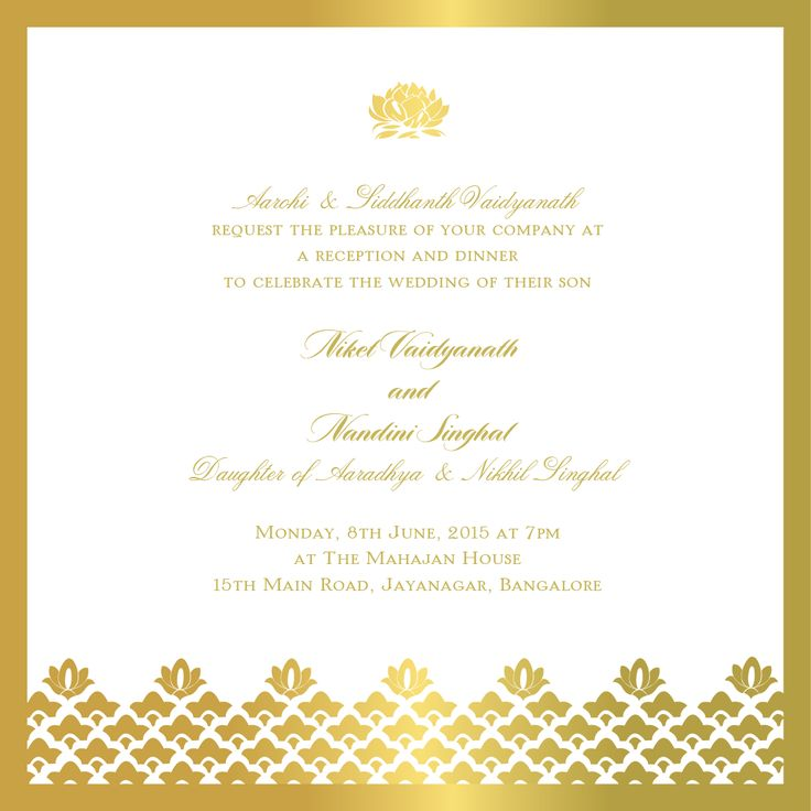 Indian Wedding Reception Food Menu: Elegant Gold Border And Motifs On Indian Reception