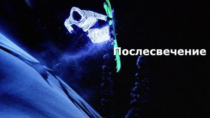 Рекламный ролик компании Philips Профессиональный лыжник одетый в световой костюм Снег, горы, пейзажи и все это в ярком освещении Невероятно красиво, Смотрим! Официальное название видео ролика: Afterglow - Lightsuit Segment