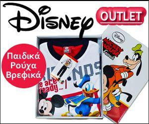 Παιδικά ρούχα Disney προσφορές  παιδικές μπλούζες και πυτζάμες με τους πιο αγαπημένους χαρακτήρες της Disney. http://offerdeal.blogspot.gr/2014/11/disney.html