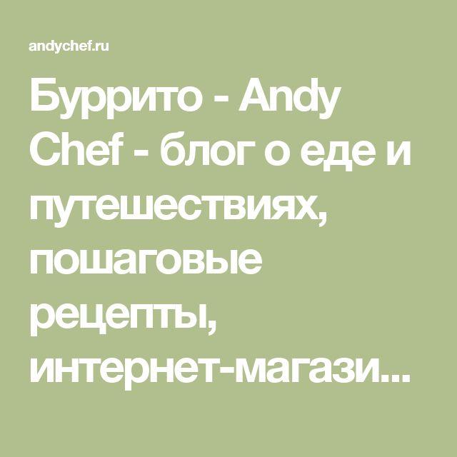 Буррито - Andy Chef - блог о еде и путешествиях, пошаговые рецепты, интернет-магазин для кондитеров