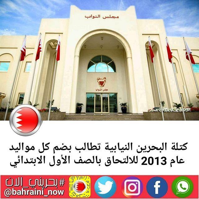 كتلة البحرين النيابية تطالب بضم كل مواليد عام 2013 للالتحاق بالصف الأول الابتدائي الأربعاء يوليو 01 00 أكدت كتلة البحرين الني House Styles Mansions House