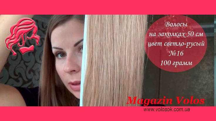 Волосы на заколках. 50 см цвет 16 светло-русый. Обзор накладных волос на...