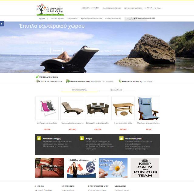 Νέο logo , νέα σελίδα στο face book ,καινούργια προϊόντα και υπηρεσίες ,  e-shop. Ίδια εξυπηρέτηση ,ίδια ποιότητα ,ίδια αισθητική , που τόσα χρόνια στη συνείδηση του καταναλωτή, μας έχει κατατάξει στα αγαπημένα του καταστήματα.