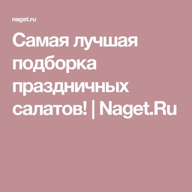 Самая лучшая подборка праздничных салатов!   Naget.Ru