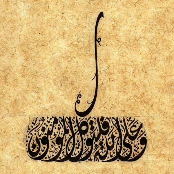 Islamic calligraphy وعلى الله المتوكل المؤمنون