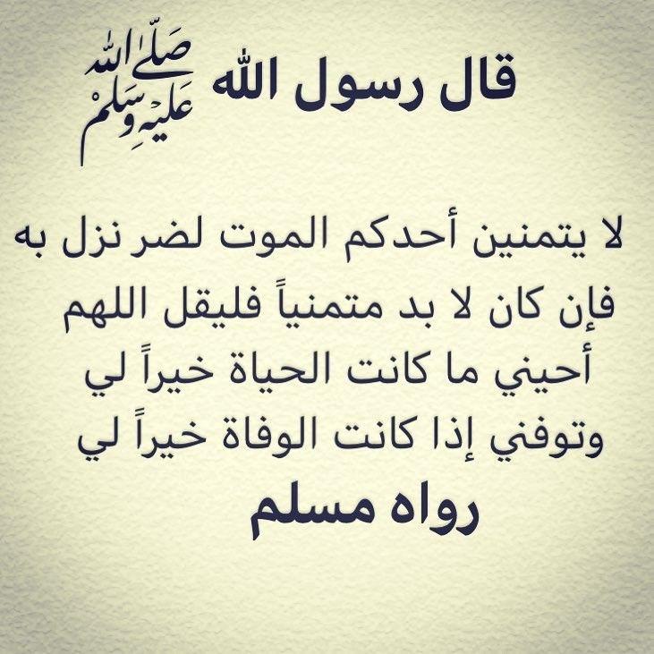 حديث النبي صلى الله عليه وسلم لا يتمنين احدكم الموت فإن كان لابد متمنيا Ahadith Hadith Islam